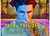 「アメリカン・クライム・ストーリー/ヴェルサーチ暗殺」全話パック