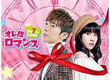 「オレ様ロマンス〜The 7th Love〜」第1〜14話 20daysパック