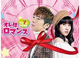 「オレ様ロマンス〜The 7th Love〜」第15〜27話 20daysパック