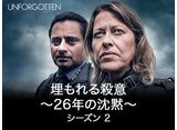 「埋もれる殺意 〜26年の沈黙〜」全話パック