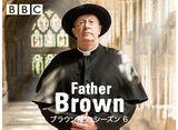 「ブラウン神父 シーズン6」全話パック