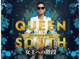 「クイーン・オブ・ザ・サウス 〜女王への階段〜 シーズン1」全話パック