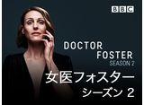 「女医フォスター 夫の情事、私の決断 シーズン2」全話パック