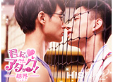 「HIStory2 越界〜君にアタック」全話14daysパック