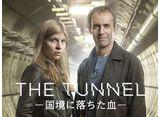「トンネル/THE TUNNEL −国境に落ちた血」全話パック