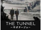 「トンネル/THE TUNNEL −サボタージュ」全話パック