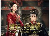 「麗姫と始皇帝〜月下の誓い〜」第1〜13話 14daysパック