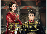 「麗姫と始皇帝〜月下の誓い〜」第25〜36話 14daysパック