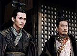麗姫と始皇帝〜月下の誓い〜 第14話 脱出