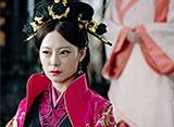 麗姫と始皇帝〜月下の誓い〜 第22話 接近