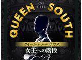 「クイーン・オブ・ザ・サウス 〜女王への階段〜 シーズン3」全話パック