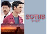 「SOTUS/ソータス」全話パック