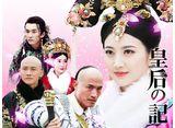 「皇后の記」第1〜10話 14daysパック