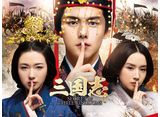 「三国志 Secret of Three Kingdoms」第1〜18話 20daysパック