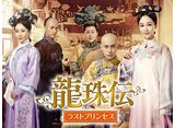 「龍珠伝 ラストプリンセス」第21〜40話 25daysパック