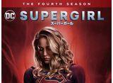 「スーパーガール/SUPERGIRL シーズン4」全話パック