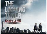 「倒壊する巨塔 −アルカイダと「9.11」への道」全話パック