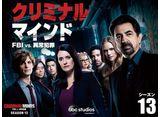 クリミナル・マインド/FBI vs. 異常犯罪 シーズン13 第12話 セントラルパークの狼男