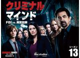 クリミナル・マインド/FBI vs. 異常犯罪 シーズン13 第19話 オフィス籠城