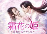 「霜花の姫〜香蜜が咲かせし愛〜」第1〜5話 10daysパック