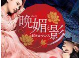 「晩媚と影〜紅きロマンス〜」第19〜36話パック