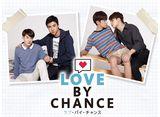 「ラブ・バイ・チャンス/Love By Chance」全話パック