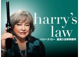 「続ハリーズ・ロー 裏通り法律事務所」全話パック