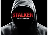 「STALKER : ストーカー犯罪特捜班」全話パック