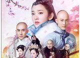 「孤高の皇妃」第13話〜23話パック