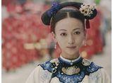 瓔珞<エイラク>〜紫禁城に燃ゆる逆襲の王妃〜 第11話 だまし合い