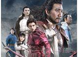 「将夜 戦乱の帝国」第1〜10話パック