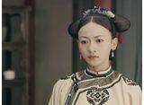 瓔珞<エイラク>〜紫禁城に燃ゆる逆襲の王妃〜 第42話 鳳凰と錦鯉