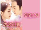 「恋恋江湖〜運命の愛の見つけ方〜」第1話〜第12話  14daysパック