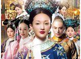 「如懿伝〜紫禁城に散る宿命の王妃〜」全話50daysパック