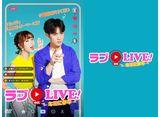 「ラブon LIVE!〜キミに夢中〜」第1話〜第16話  20daysパック