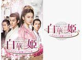 「白華の姫〜失われた記憶と3つの愛〜」第1話〜第10話 14days パック