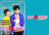 「ラブon LIVE!〜キミに夢中〜」全話 30daysパック