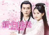 「新・白蛇伝〜千年一度の恋〜」第1話〜第18話  20daysパック
