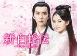 「新・白蛇伝〜千年一度の恋〜」第19話〜第36話  20daysパック