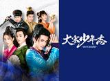 「大宋少年志〜secret mission〜」第15話〜第28話 20daysパック