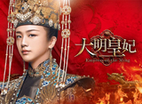 「大明皇妃 -Empress of the Ming-」第1話〜第12話 14daysパック