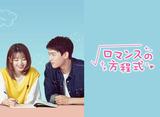 「ロマンスの方程式」第1話〜第14話 20daysパック