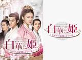「白華の姫〜失われた記憶と3つの愛〜」第58話〜第68話 14days パック
