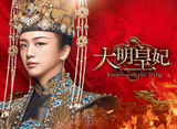 「大明皇妃 -Empress of the Ming-」第13話〜第24話 14daysパック