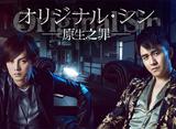 「オリジナル・シン -原生之罪-」第1話〜第12話 20daysパック
