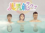 「美男魚(マーメイド)サウナ〜魂に♂♀なし〜」全話 20daysパック