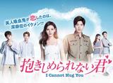 「抱きしめられない君 I Cannot Hug You」第1話〜第8話 14daysパック