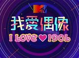 「MTV I LOVE IDOL」第1話〜第13話 20daysパック