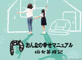 「おんなの幸せマニュアル〜俗女養成記〜」全話 20daysパック