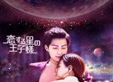 「恋する星の王子様」第1話〜第12話 パック